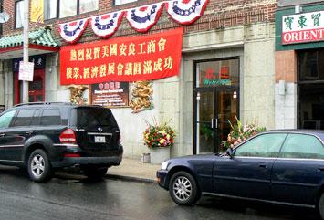 Zhongshan-Baltimore1